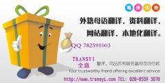 想要满意的母语翻译服务,就找广州全意翻译公司:广州母语翻译在哪里