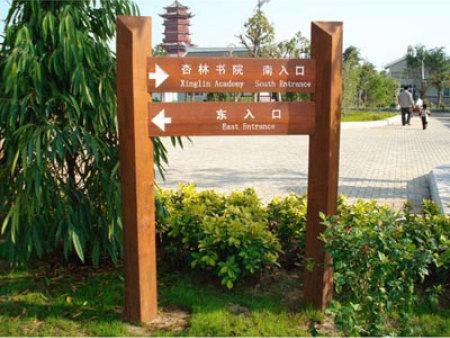 """南宁""""和天""""木制广告牌//木制牌匾"""
