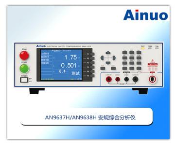 厦门安规测试仪 AN9636HS|哪里优惠|艾诺|促销