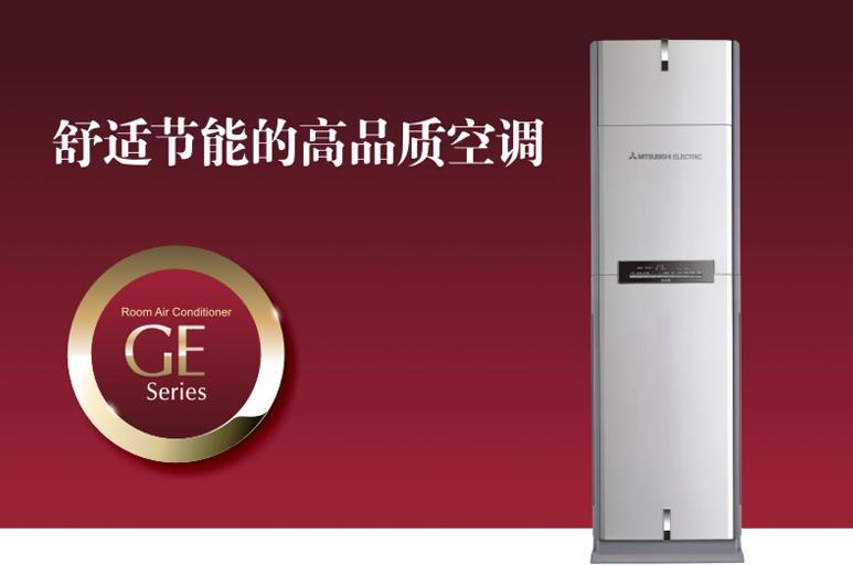 云南三菱空调|家用空调|美的空调厂家