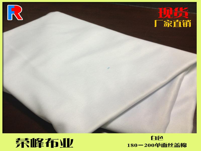 單面絲蓋棉低價批發-肇慶好用的單面絲蓋棉推薦