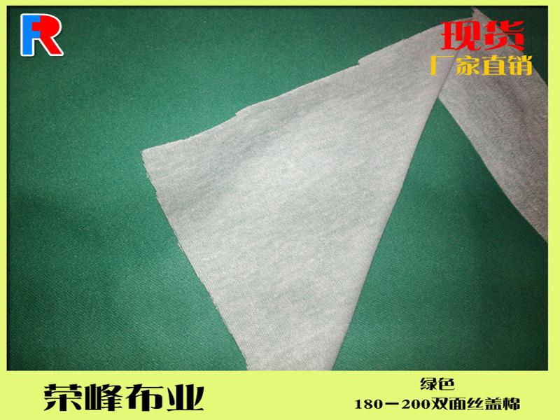 雙面絲蓋布料制造商-出售肇慶實惠的雙面絲蓋布料