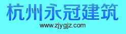 杭州永冠建筑安装工程千亿平台