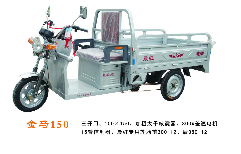 淄博货物电动三轮车:山东具有口碑的货运电动三轮车