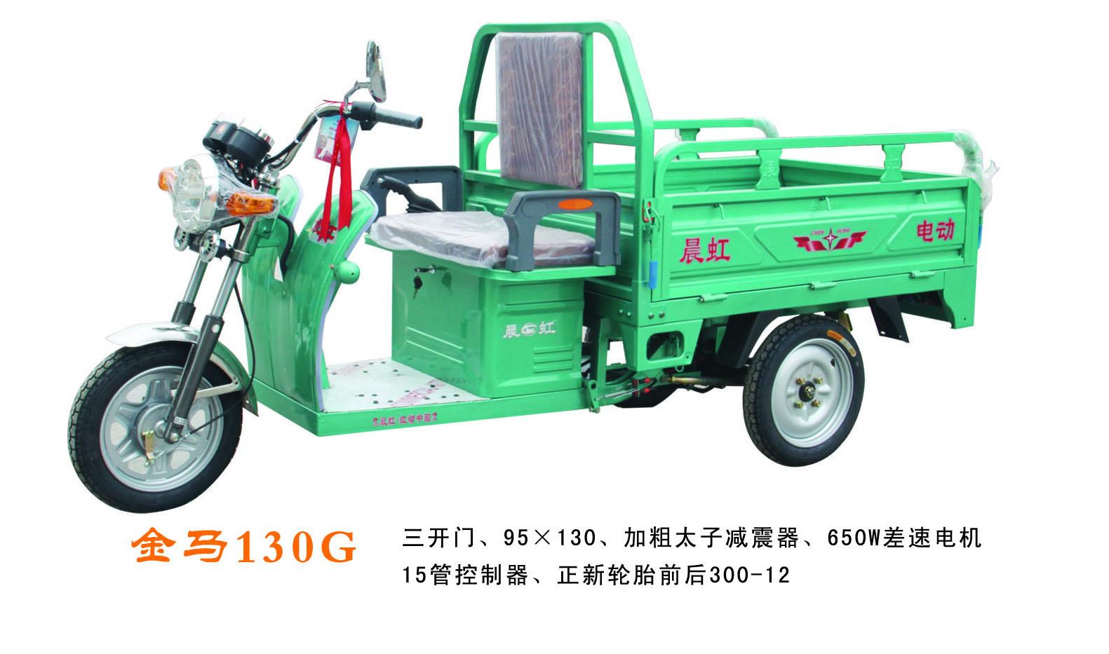 载客拉货两用三轮电动车生产厂家