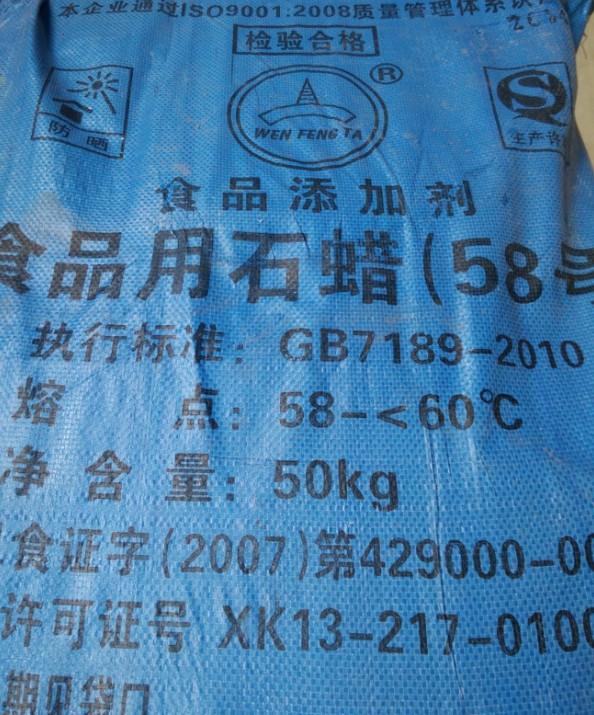 青州食品蜡生产