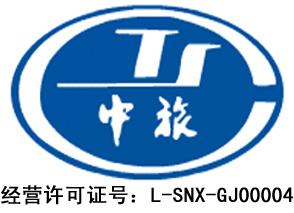 陕西中国旅行社有限责任公司