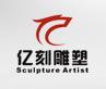 昆明亿刻雕塑工程有限公司