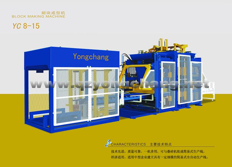 YC8 中型制磚機|YC8 中型制磚機-福建泉州永昌建材機械有限公司