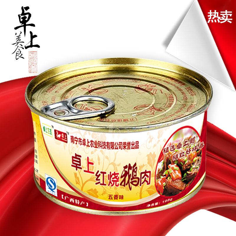 南宁最知名的卓上红烧鹅肉罐头批发