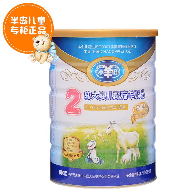 南宁地区哪里有卖优质小羊倌金装婴儿配方羊奶粉2段,小羊倌价格范围