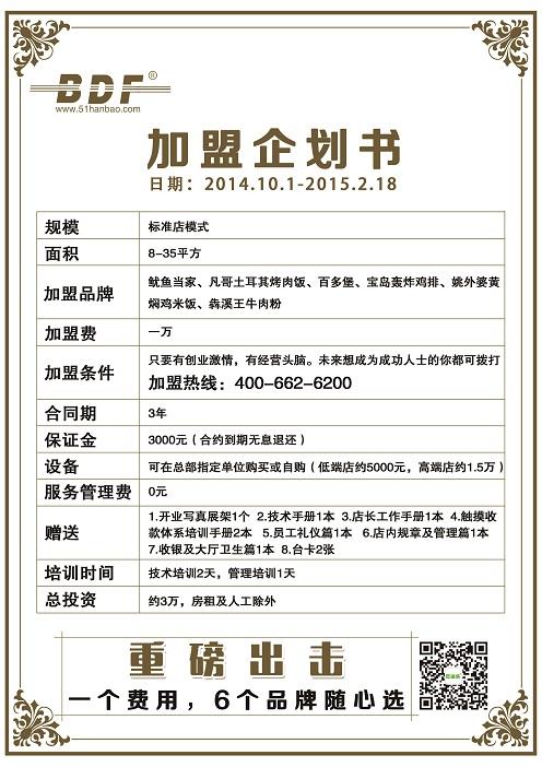 苏州可信赖的战斗鸡排加盟公司【首选】,战斗鸡排加盟方案