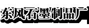 临朐县东风石墨制品厂