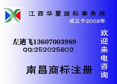 南昌专业的无形资产评估服务    |商标注册推荐