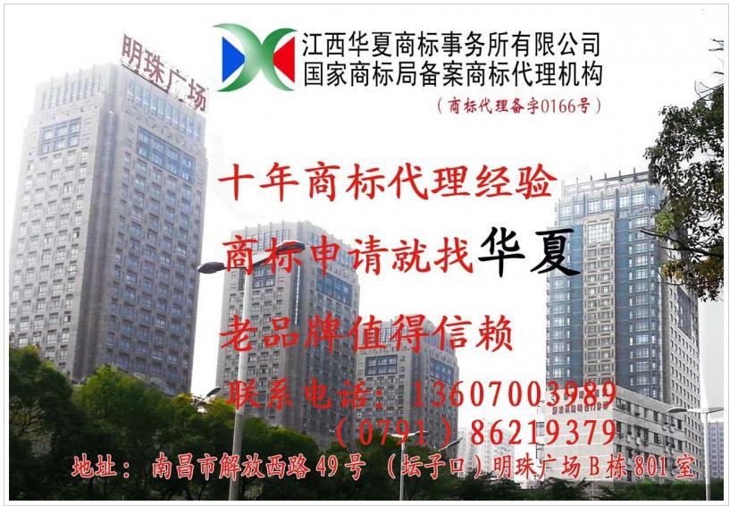 便捷的商标查询当选江西华夏商标事务所|商标转让