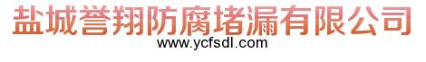 盐城誉翔防腐堵漏ㄨ有限公司