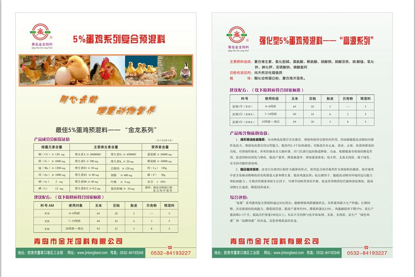 为您推荐销量好的蛋鸡复合预混料 ——山东植物提取物肉鸡催肥