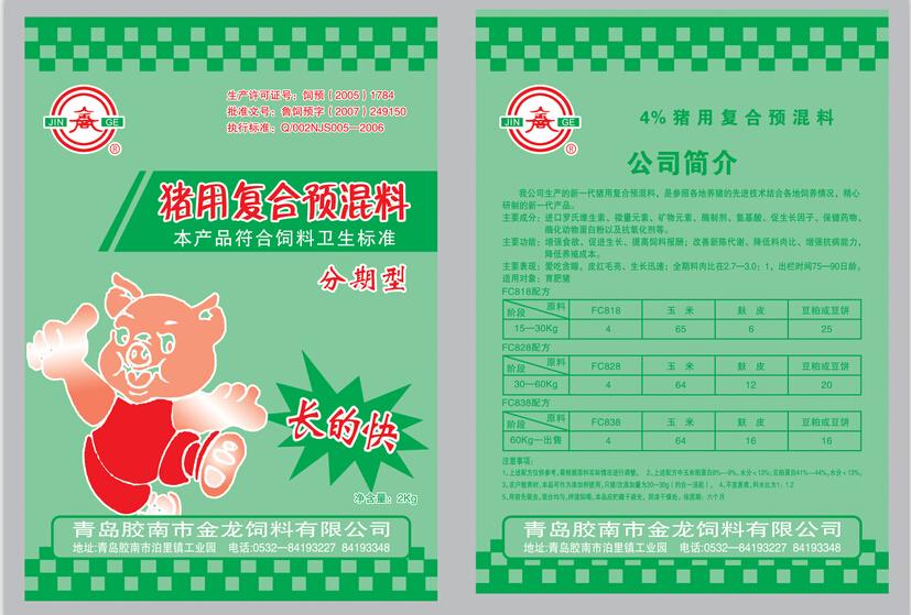 上海仔猪复合预混料-抢手的仔猪复合预混料市场价格