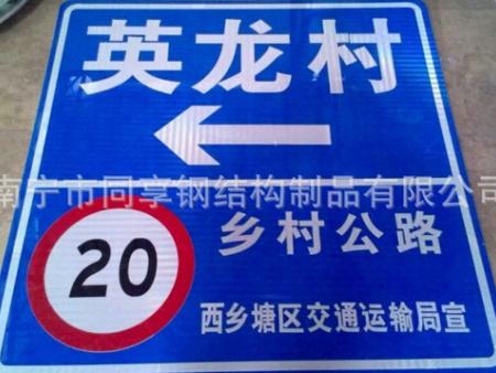 高速公路指示牌安装定做