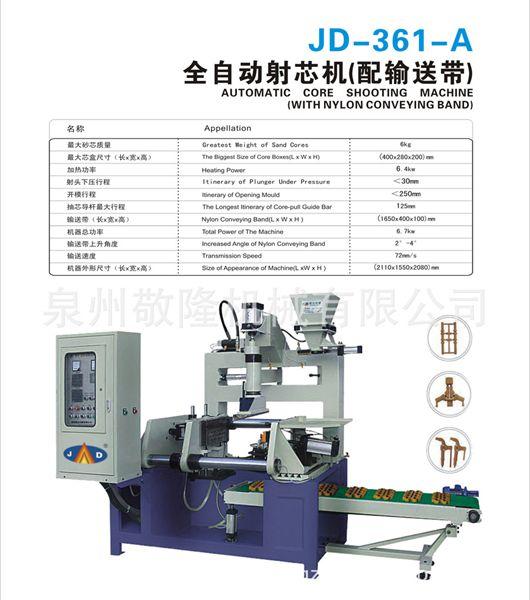 全自动射芯机 覆膜砂射芯机厂家 铸造设备价格