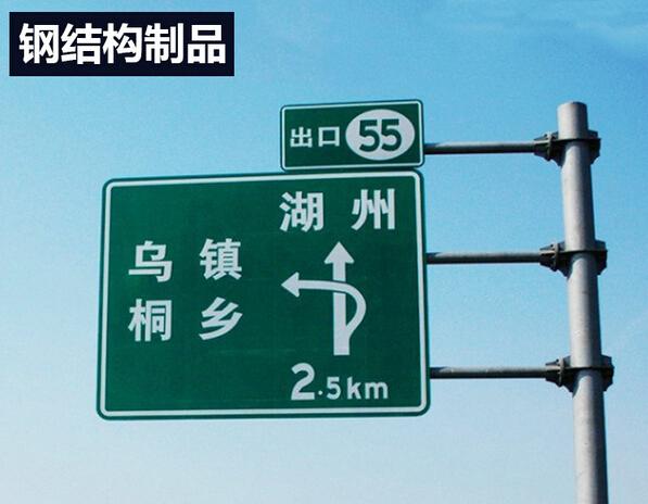 南宁高速公路指示牌交通设施标志牌制作