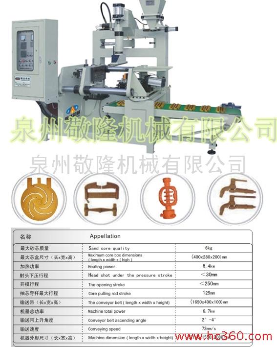JD361-A射芯机质量好的射芯机批发优质射芯机供应商