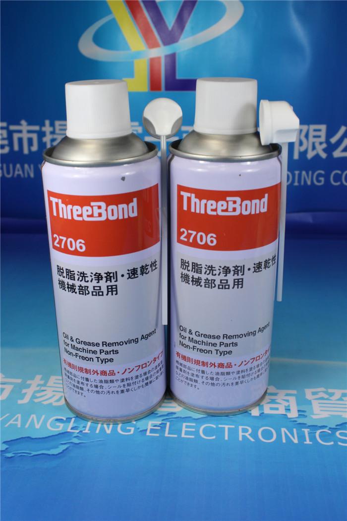 ThreeBond 2706脱脂洗净剂 日本原装支持现货