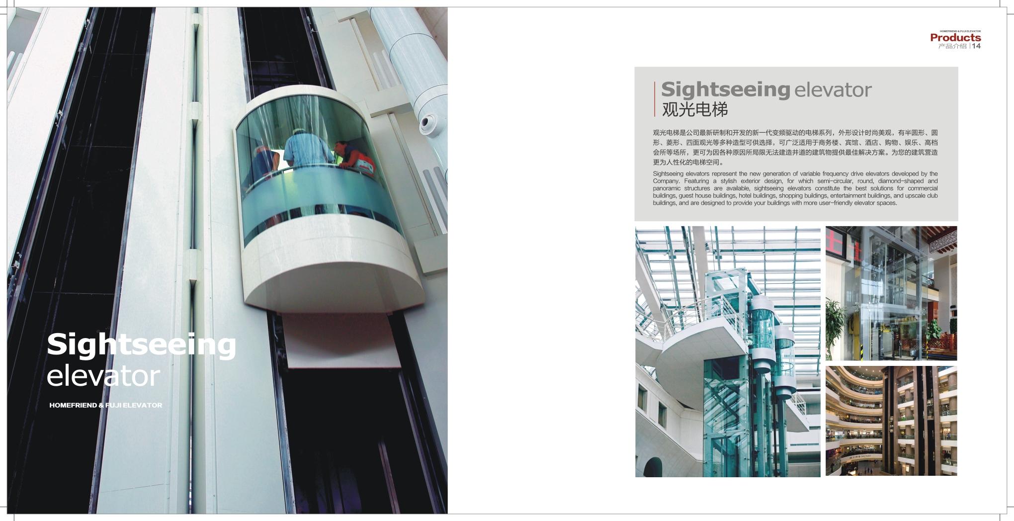 观光电梯质量高-哪里有销售好用的乘客电梯