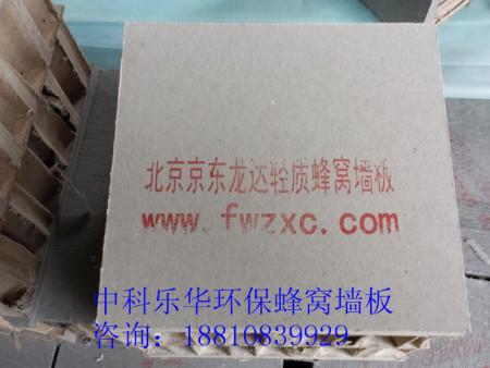 《轻质ysb288易胜博墙板》简介