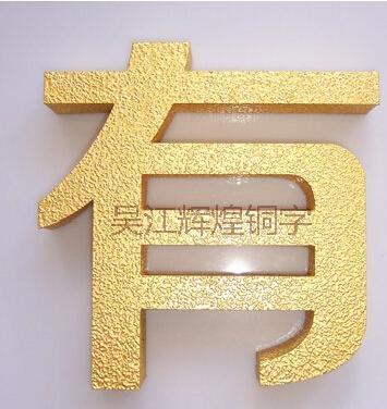 超低价的铜字标牌产自辉煌铜字标牌公司,金华铜字标牌制作