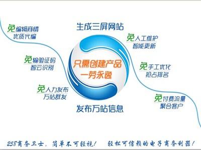 伟创网络技术公司提供品牌好的邯郸258商务卫士|曲周258商务卫士