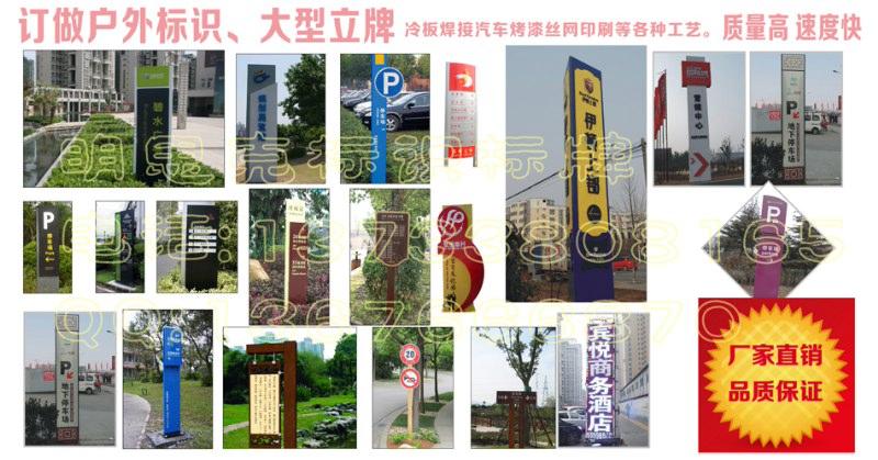 神农架林区标识标牌定制-高水平的标识标牌定制-优选明思克广告
