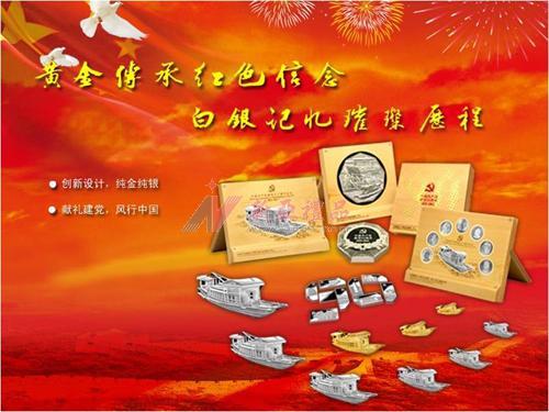 南乐县谷楼乡占军副食门市中国建党90周年红船