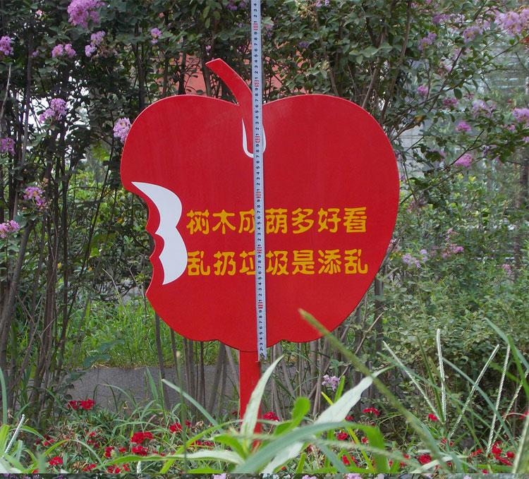 花草牌定制就找明思克广告-黄山小区公园牌
