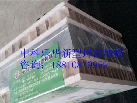 北京中科乐华蜂巢轻质墙板厂