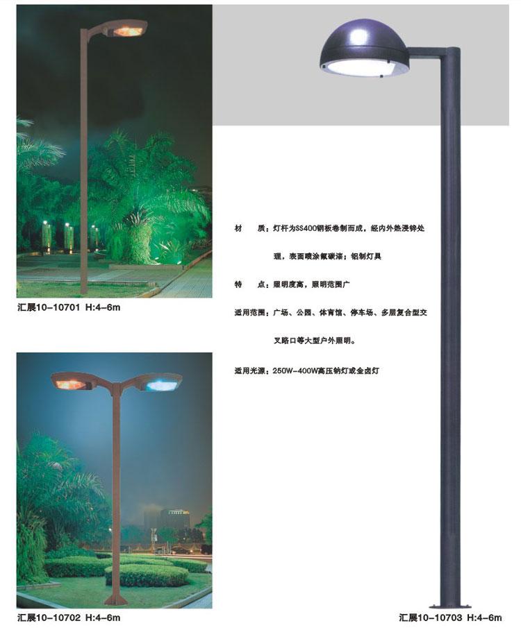 体育场地灯