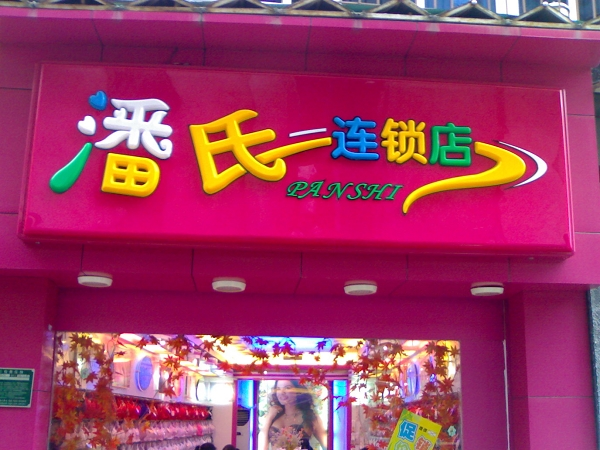 廣州燈箱招牌,廣州在洋之舟廣告專業供應