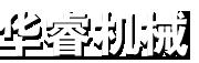 昌乐华睿工程机械设备有限公司