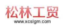 襄城县松林工贸有限公司