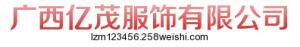 广西亿茂服装杏耀彩票官方网站