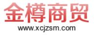 许昌金樽商贸有限公司