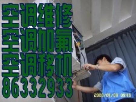 西安空调拆装公司服务电话