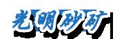 青州市光明沙矿机械有限公司