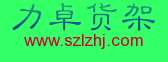 深圳市力卓仓储设备有限公司