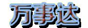 青州万事达塑业有限公司