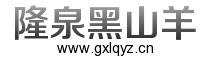 广西横县隆泉山羊养殖专业合作社