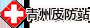青州市皮肤病防治站
