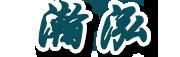 潍坊瀚泓节能温调设备有限公司
