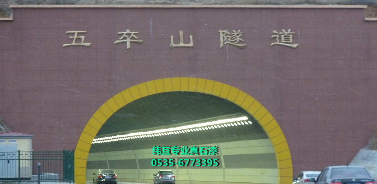 隧道漆緯互價格超低,口碑好的緯互隧道專用漆哪里買