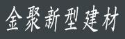 青州市金聚新型建材有限公司